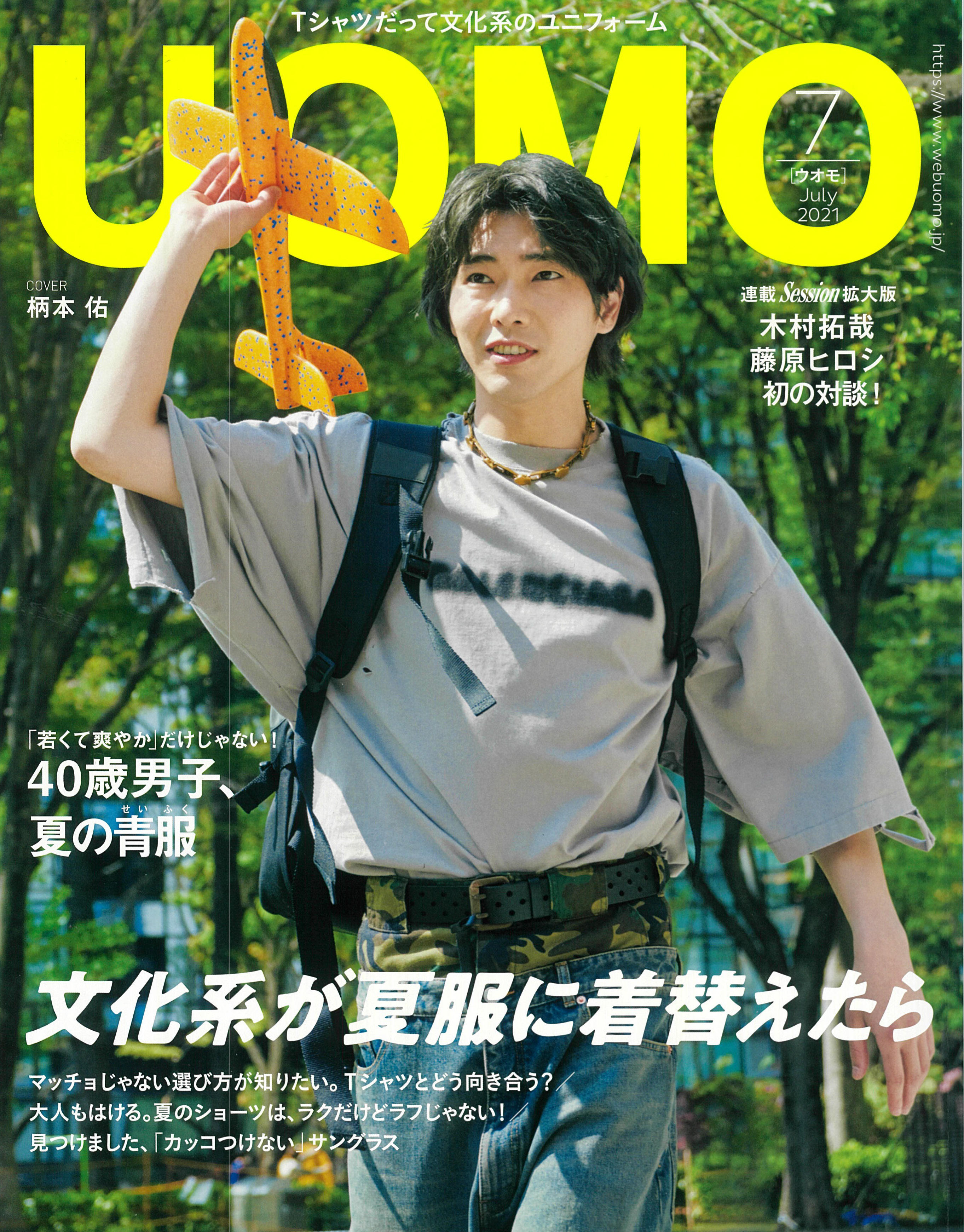 UOMO7月号表紙