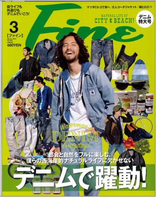 2月前半の雑誌掲載更新しました。