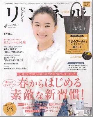 2月後半の雑誌掲載更新しました。