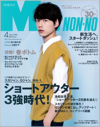 3月前半の雑誌掲載更新しました。