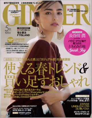3月後半の雑誌掲載更新しました。