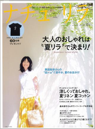 6月後半の雑誌掲載更新しました。