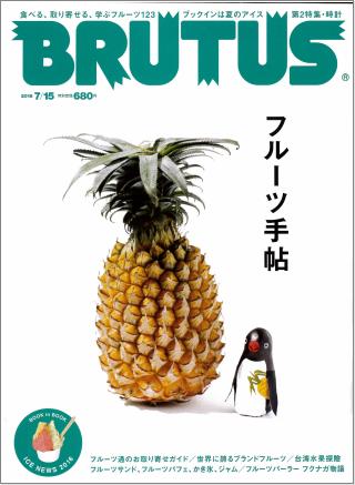 7月前半の雑誌掲載更新しました。