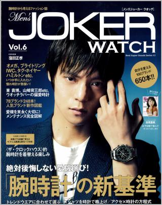 6月前半の雑誌掲載更新しました