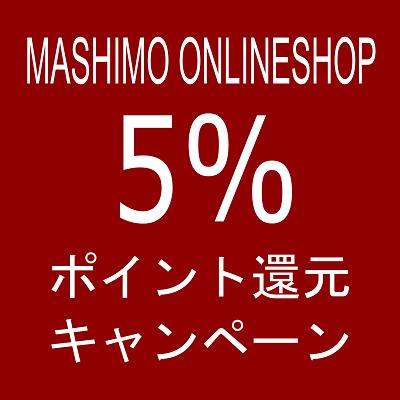 MASHIMO ONLINESHOP 5%ポイント還元キャンペーン