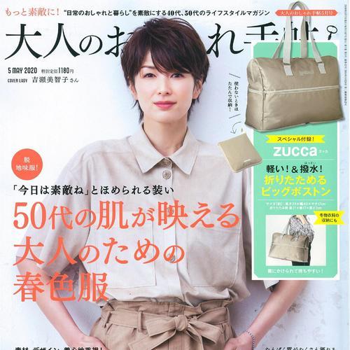大人のおしゃれ手帖 5月号