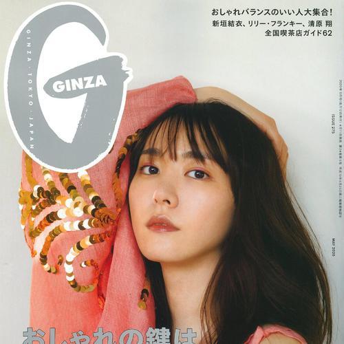 GINZA 5月号