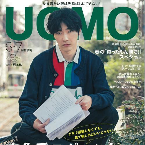 UOMO6・7月合併号